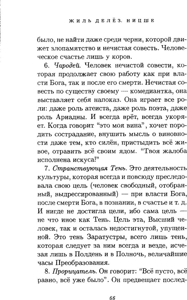 PDF. Ницше. Делёз Ж. Страница 64. Читать онлайн