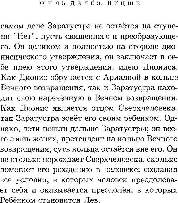 PDF. Ницше. Делёз Ж. Страница 66. Читать онлайн