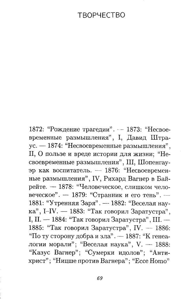 PDF. Ницше. Делёз Ж. Страница 67. Читать онлайн