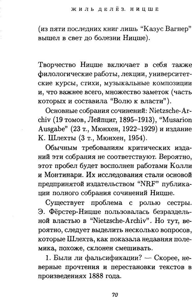 PDF. Ницше. Делёз Ж. Страница 68. Читать онлайн