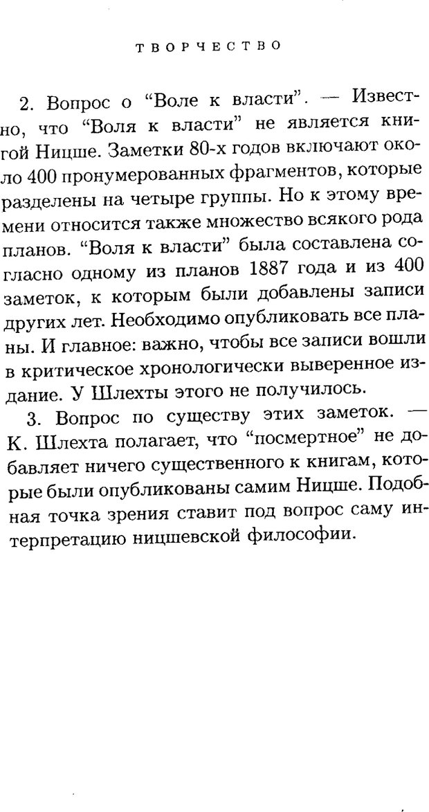 PDF. Ницше. Делёз Ж. Страница 69. Читать онлайн