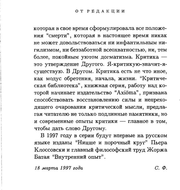 PDF. Ницше. Делёз Ж. Страница 7. Читать онлайн