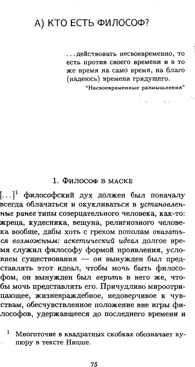 PDF. Ницше. Делёз Ж. Страница 72. Читать онлайн