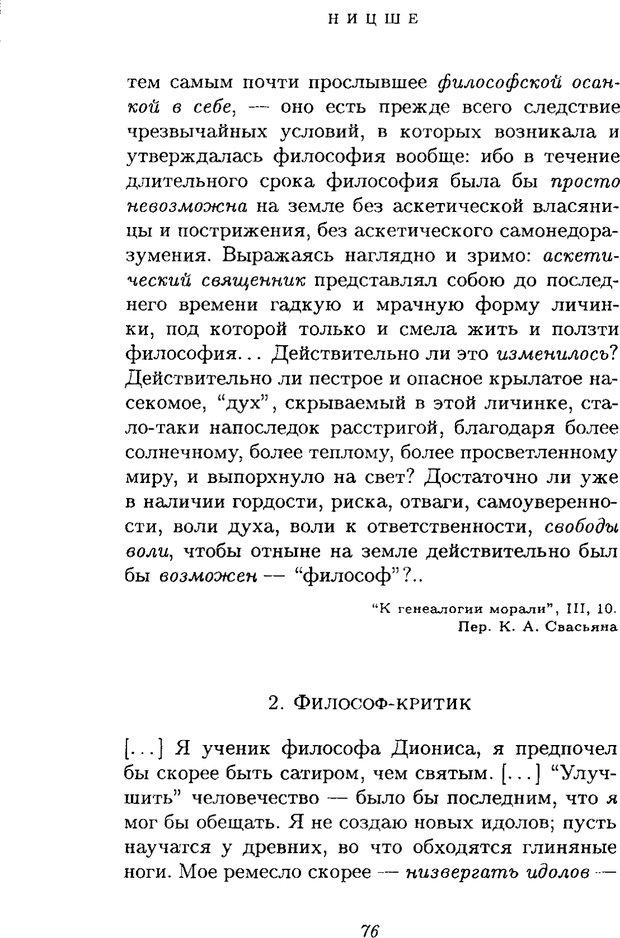 PDF. Ницше. Делёз Ж. Страница 73. Читать онлайн