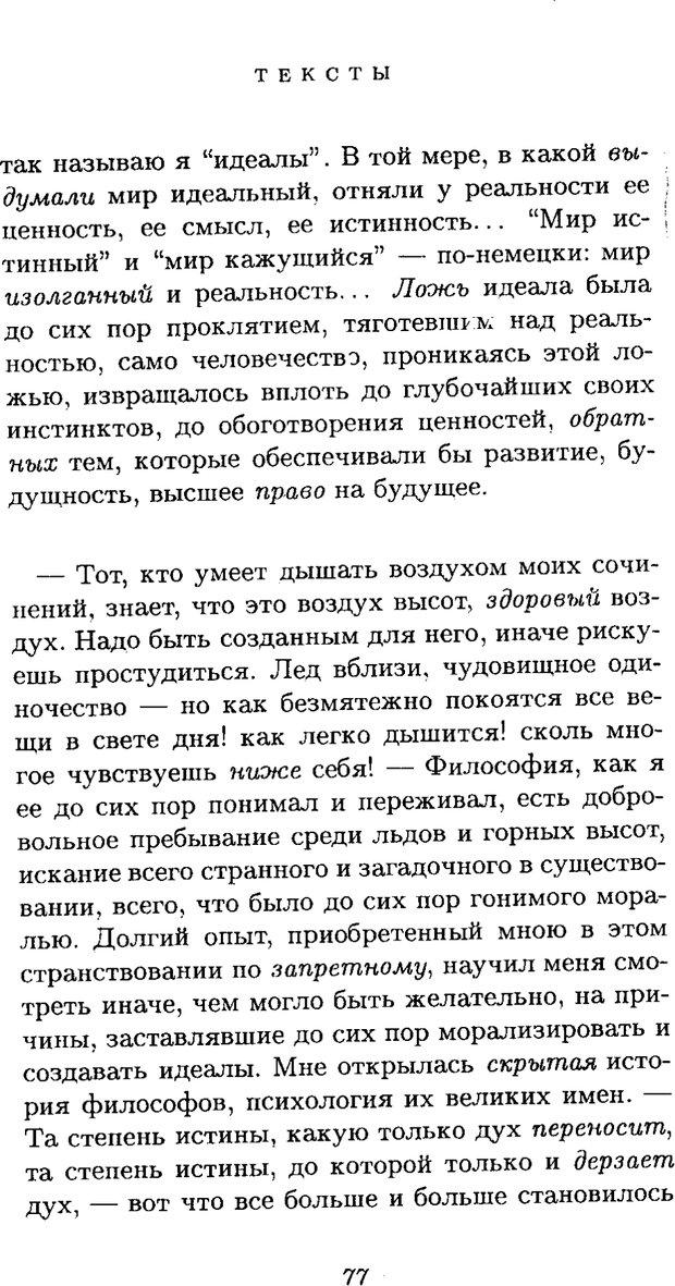 PDF. Ницше. Делёз Ж. Страница 74. Читать онлайн