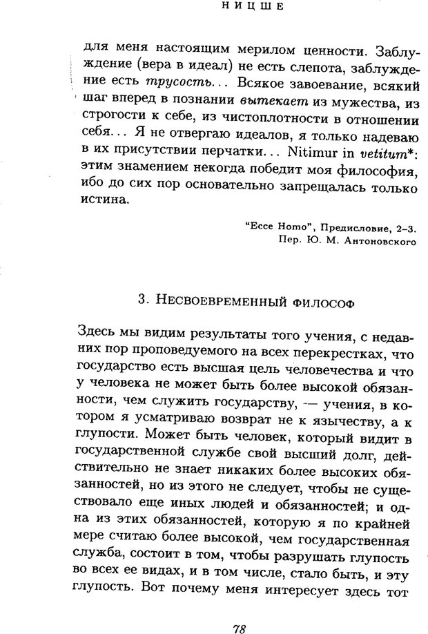 PDF. Ницше. Делёз Ж. Страница 75. Читать онлайн