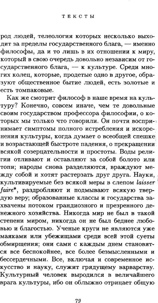 PDF. Ницше. Делёз Ж. Страница 76. Читать онлайн