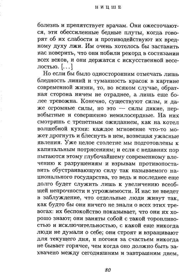 PDF. Ницше. Делёз Ж. Страница 77. Читать онлайн