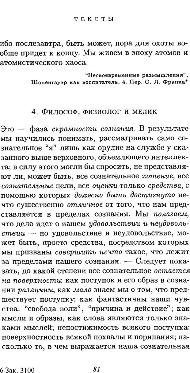 PDF. Ницше. Делёз Ж. Страница 78. Читать онлайн