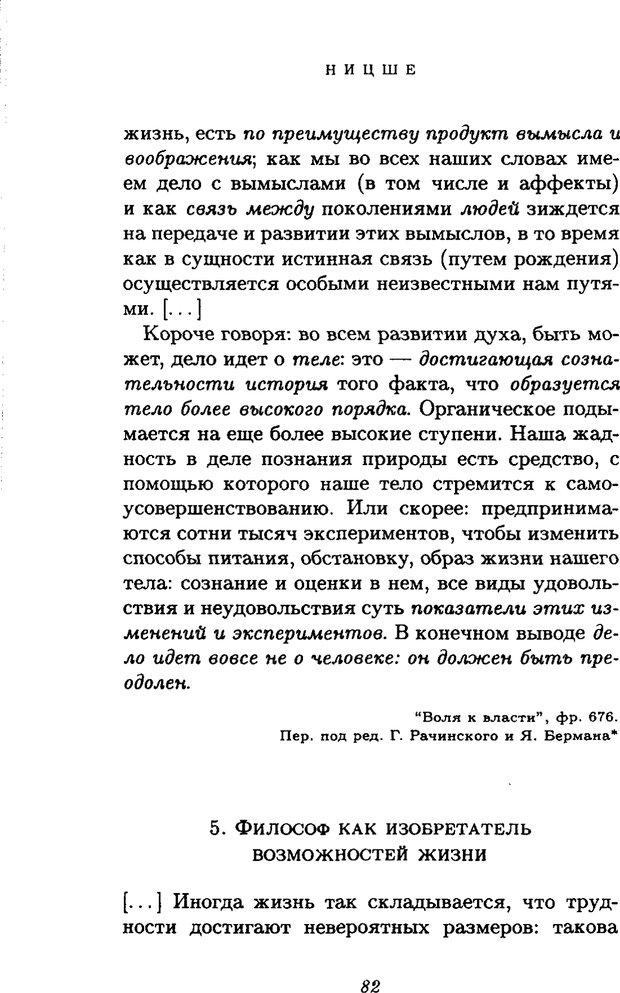PDF. Ницше. Делёз Ж. Страница 79. Читать онлайн