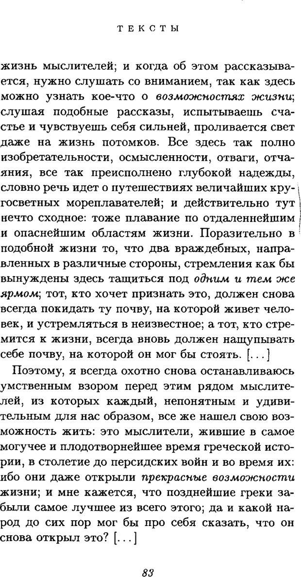 PDF. Ницше. Делёз Ж. Страница 80. Читать онлайн
