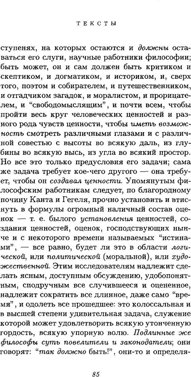 PDF. Ницше. Делёз Ж. Страница 82. Читать онлайн