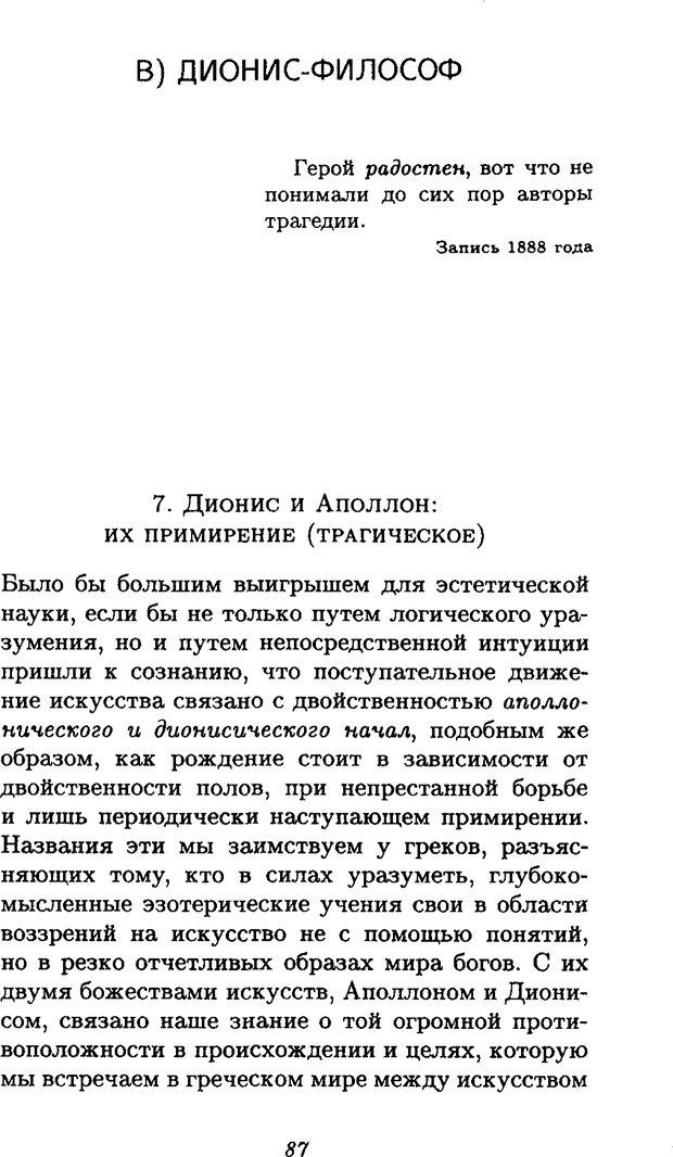 PDF. Ницше. Делёз Ж. Страница 84. Читать онлайн