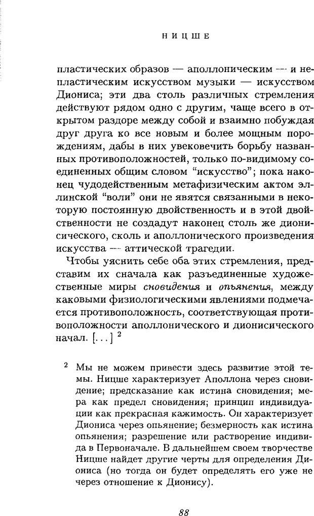 PDF. Ницше. Делёз Ж. Страница 85. Читать онлайн