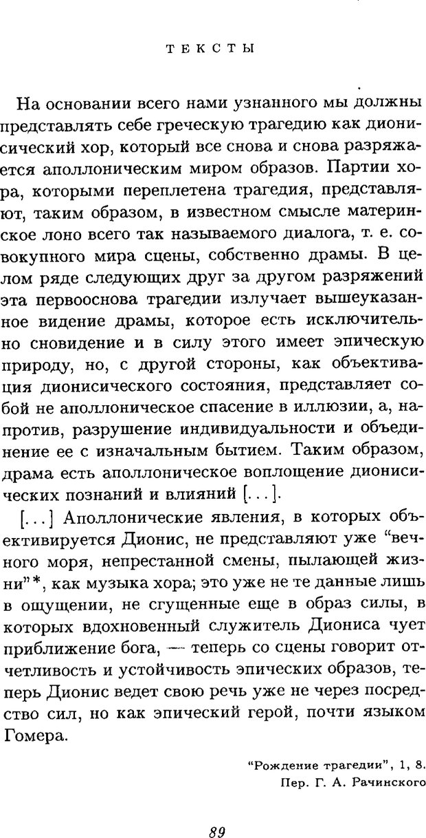 PDF. Ницше. Делёз Ж. Страница 86. Читать онлайн