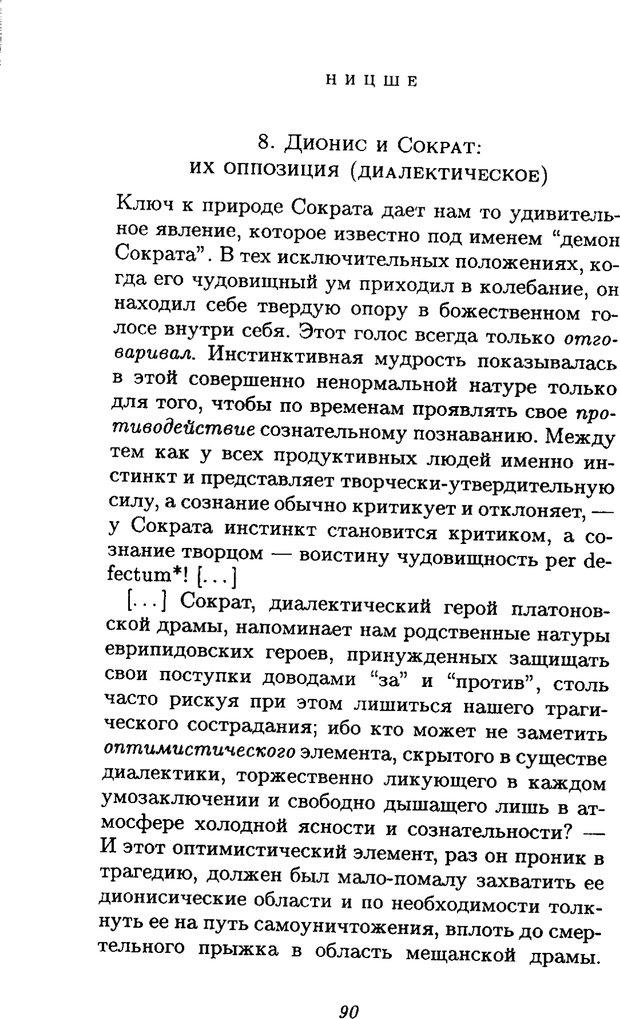 PDF. Ницше. Делёз Ж. Страница 87. Читать онлайн
