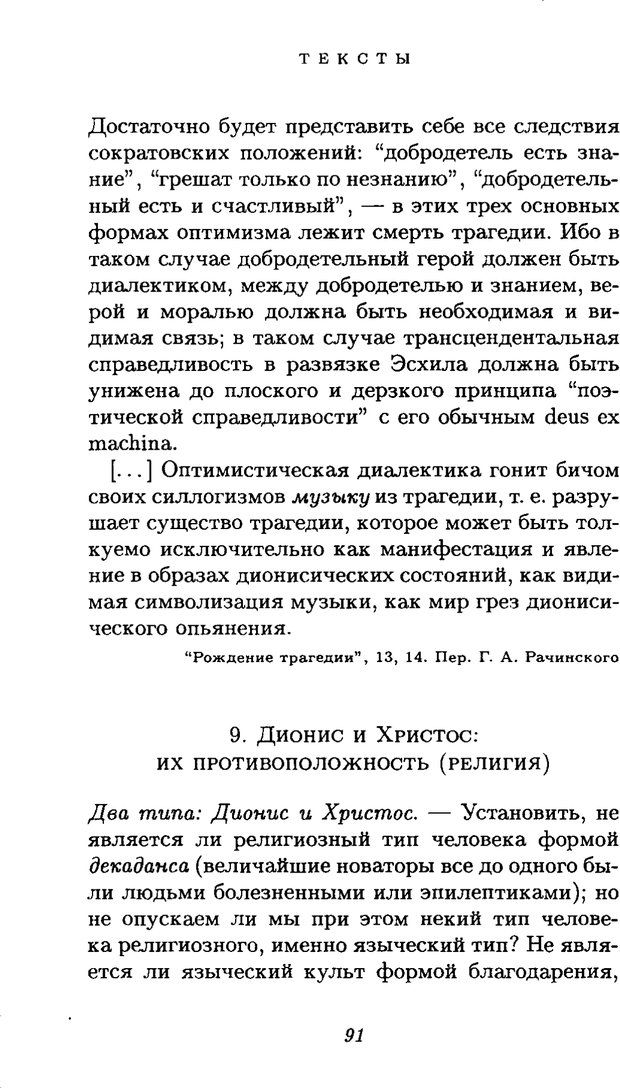 PDF. Ницше. Делёз Ж. Страница 88. Читать онлайн