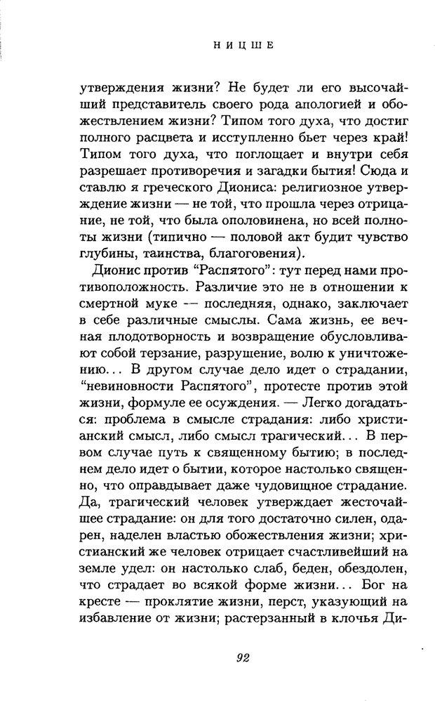 PDF. Ницше. Делёз Ж. Страница 89. Читать онлайн