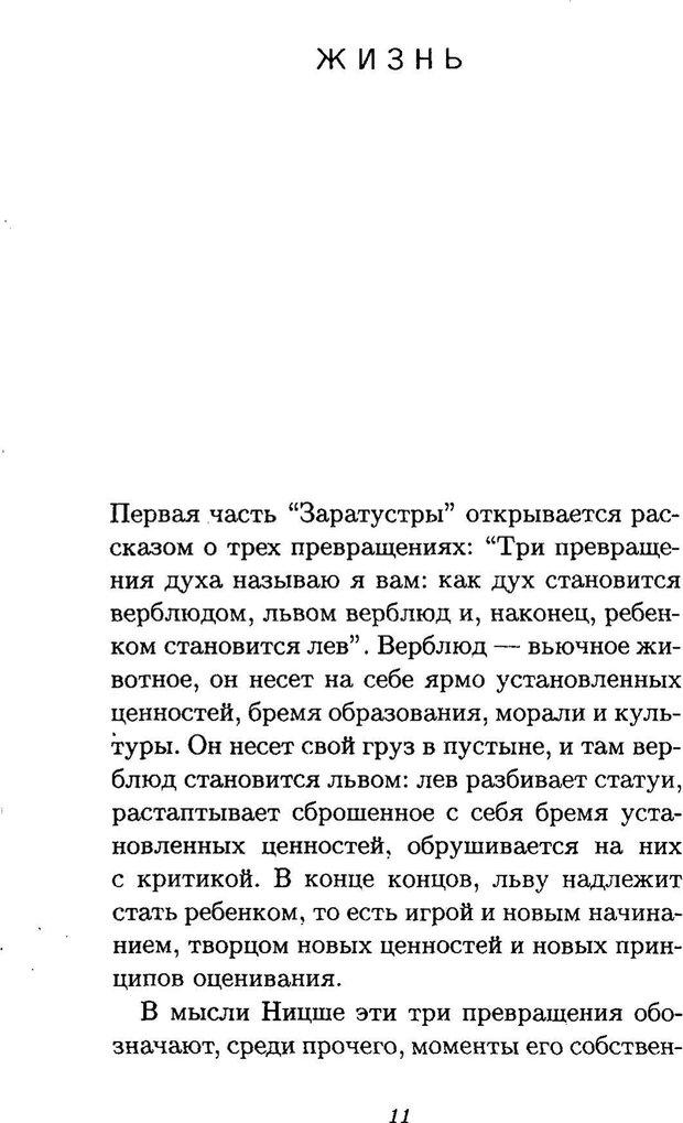 PDF. Ницше. Делёз Ж. Страница 9. Читать онлайн