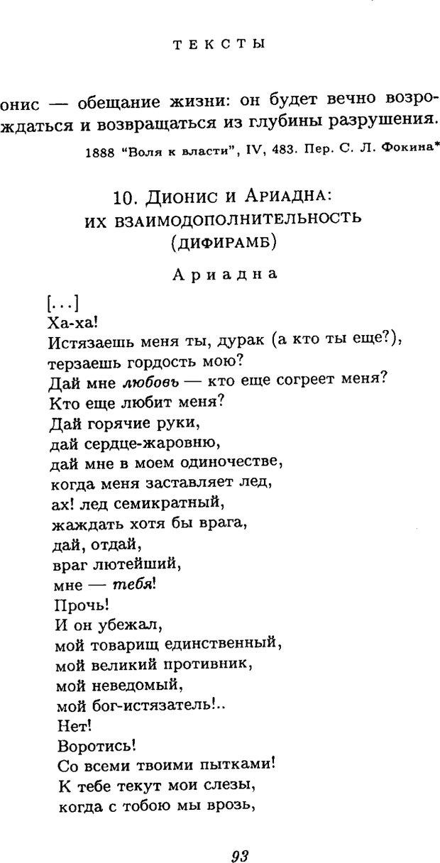 PDF. Ницше. Делёз Ж. Страница 90. Читать онлайн