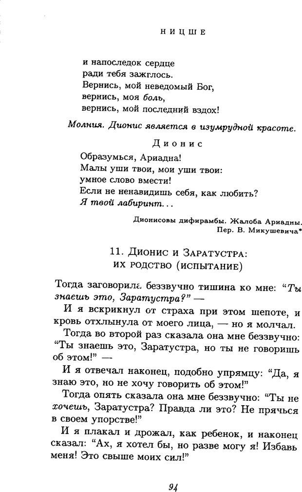 PDF. Ницше. Делёз Ж. Страница 91. Читать онлайн