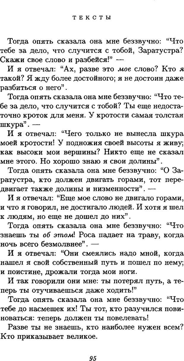 PDF. Ницше. Делёз Ж. Страница 92. Читать онлайн