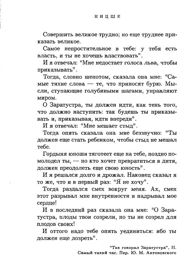 PDF. Ницше. Делёз Ж. Страница 93. Читать онлайн