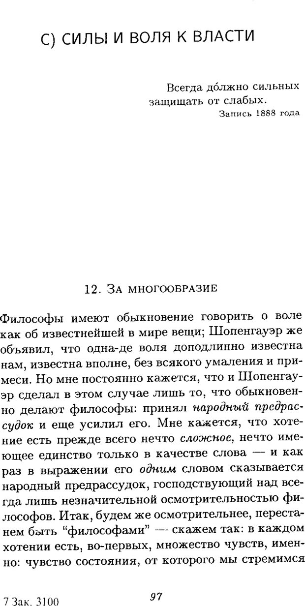 PDF. Ницше. Делёз Ж. Страница 94. Читать онлайн