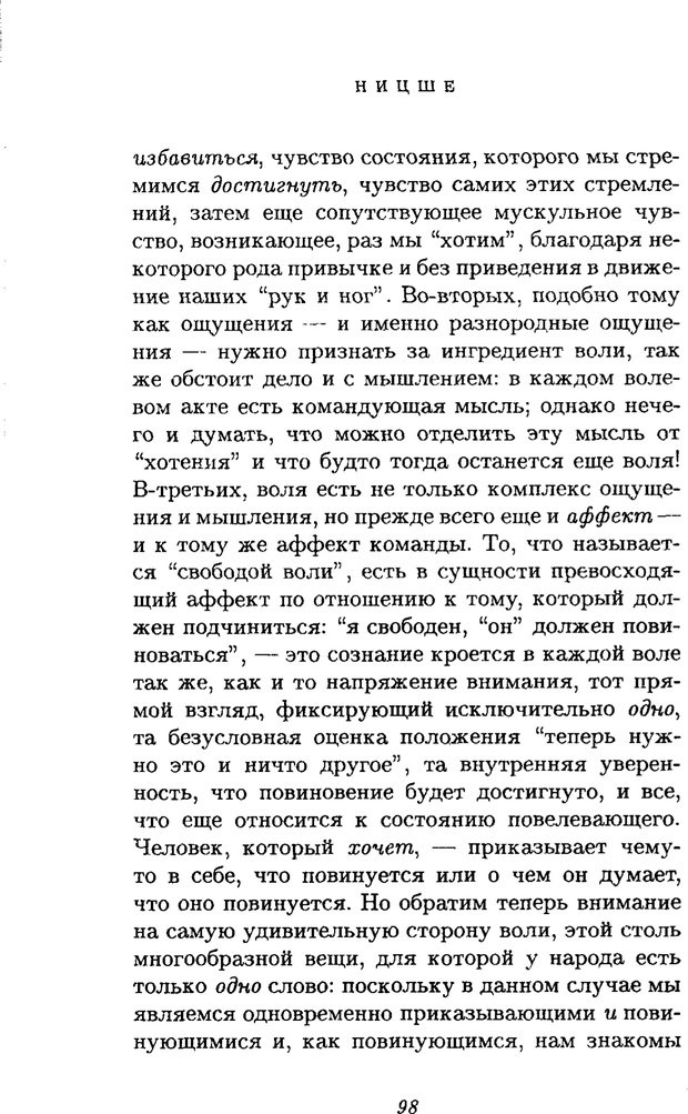 PDF. Ницше. Делёз Ж. Страница 95. Читать онлайн