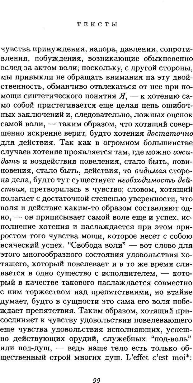 PDF. Ницше. Делёз Ж. Страница 96. Читать онлайн