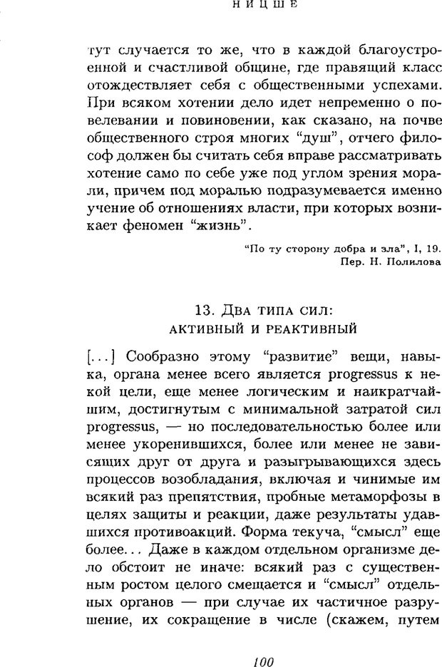 PDF. Ницше. Делёз Ж. Страница 97. Читать онлайн