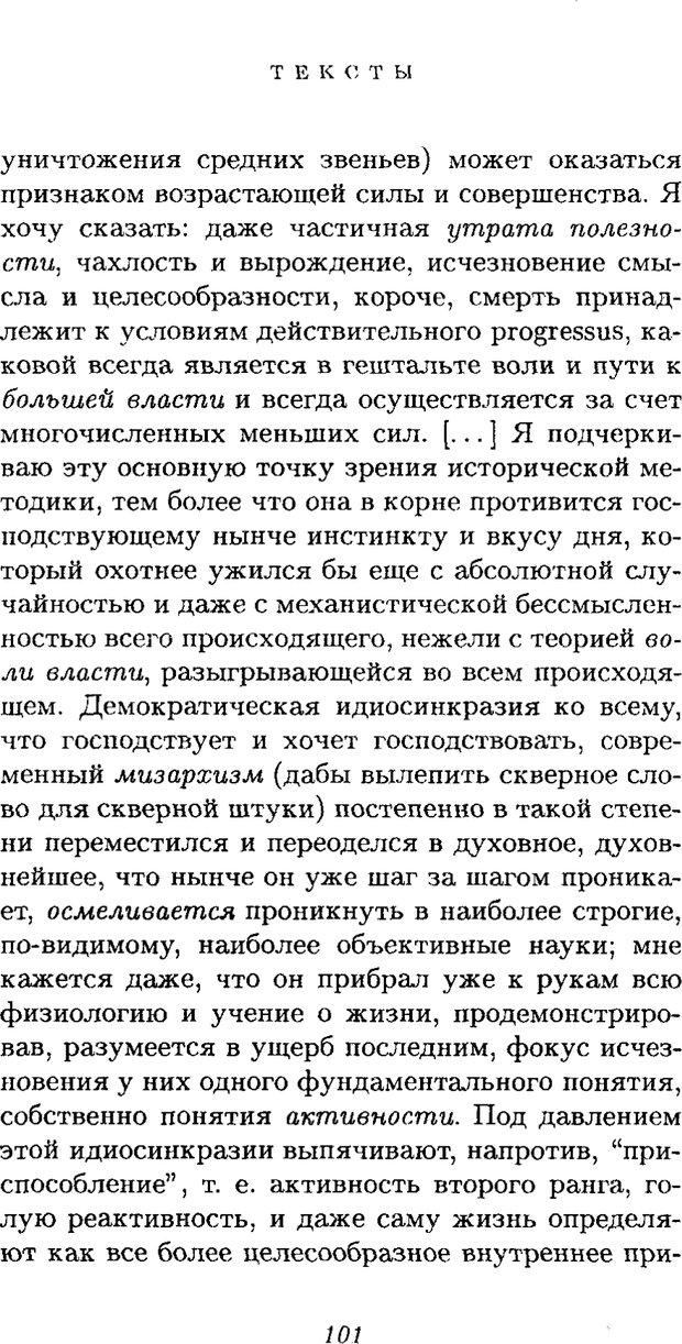 PDF. Ницше. Делёз Ж. Страница 98. Читать онлайн