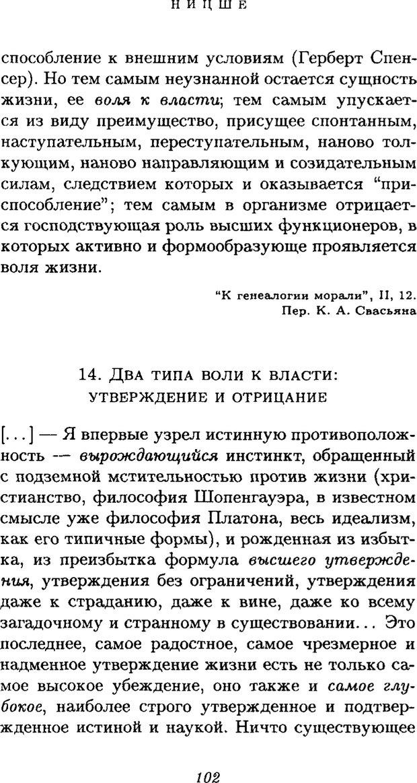 PDF. Ницше. Делёз Ж. Страница 99. Читать онлайн