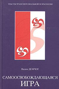 """Обложка книги """"Самоосвобождающаяся игра"""""""