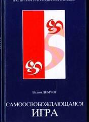 Самоосвобождающаяся Игра, или Алхимия Артистического Мастерства, Демчог Вадим