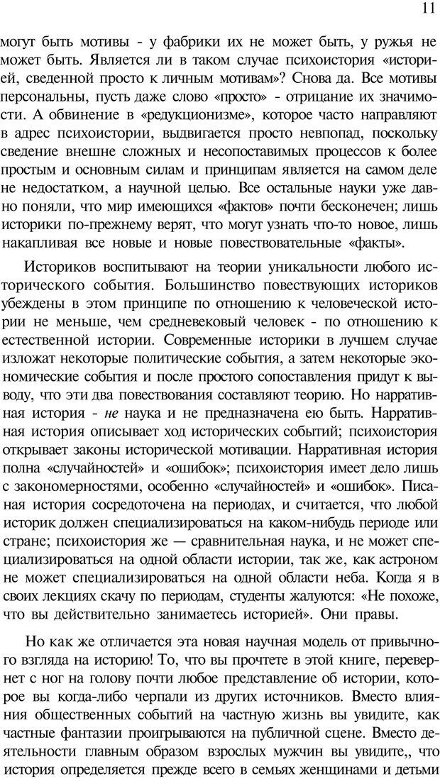 PDF. Психоистория. Демоз Л. Страница 10. Читать онлайн