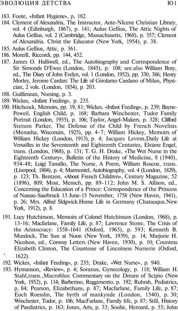 PDF. Психоистория. Демоз Л. Страница 100. Читать онлайн
