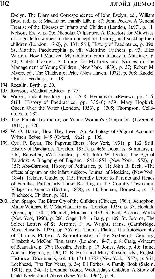 PDF. Психоистория. Демоз Л. Страница 101. Читать онлайн