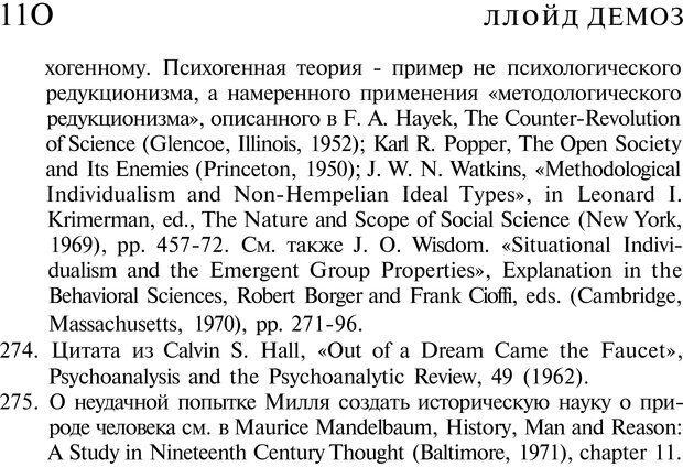 PDF. Психоистория. Демоз Л. Страница 109. Читать онлайн