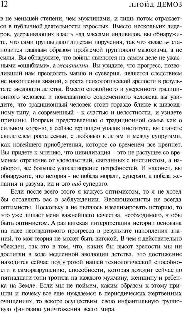 PDF. Психоистория. Демоз Л. Страница 11. Читать онлайн