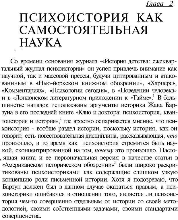 PDF. Психоистория. Демоз Л. Страница 110. Читать онлайн