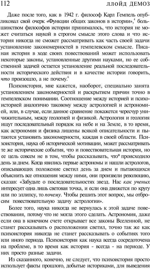 PDF. Психоистория. Демоз Л. Страница 111. Читать онлайн