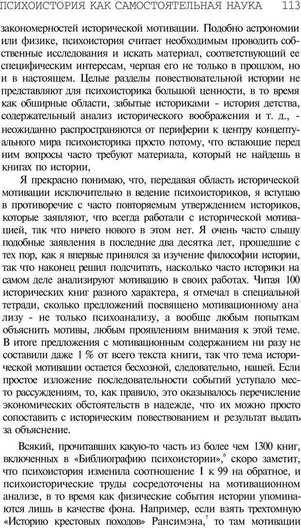 PDF. Психоистория. Демоз Л. Страница 112. Читать онлайн