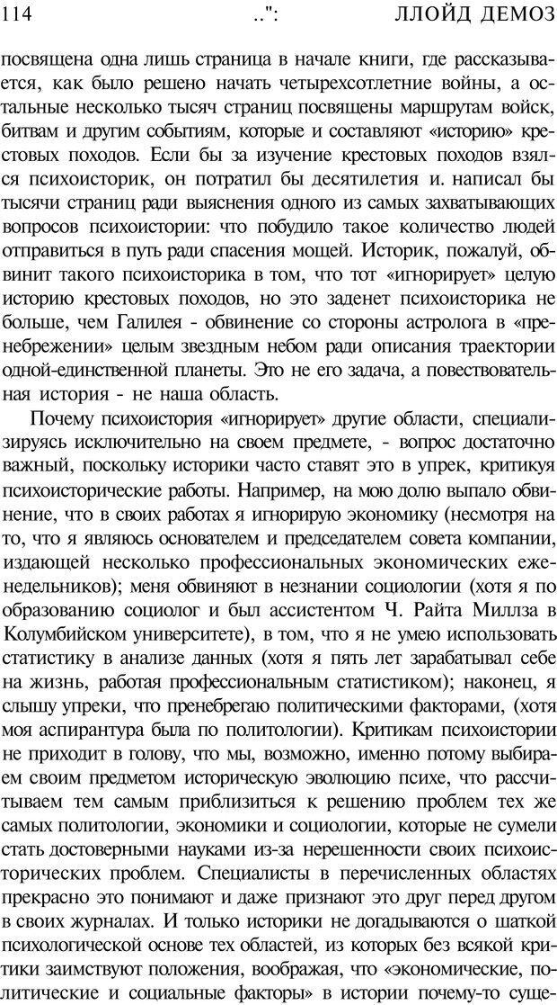 PDF. Психоистория. Демоз Л. Страница 113. Читать онлайн