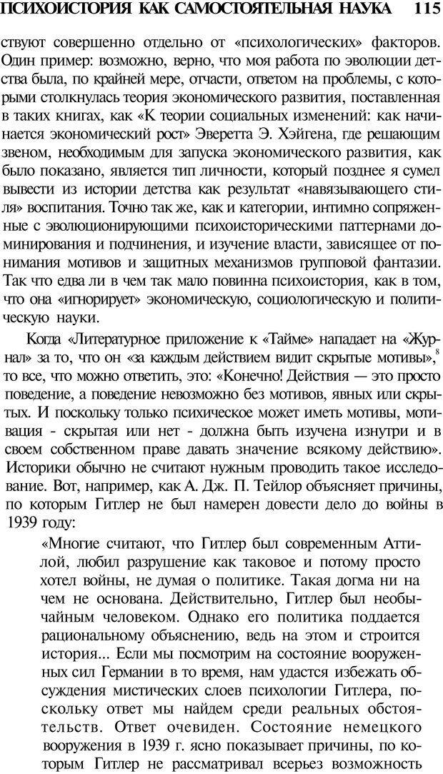 PDF. Психоистория. Демоз Л. Страница 114. Читать онлайн
