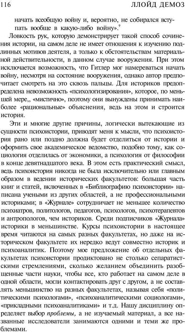 PDF. Психоистория. Демоз Л. Страница 115. Читать онлайн