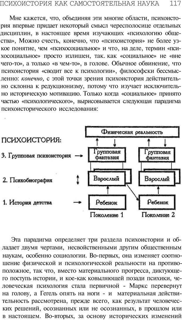 PDF. Психоистория. Демоз Л. Страница 116. Читать онлайн