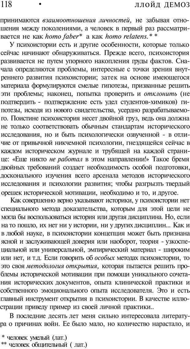 PDF. Психоистория. Демоз Л. Страница 117. Читать онлайн
