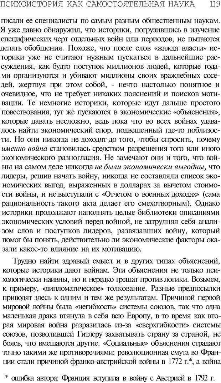 PDF. Психоистория. Демоз Л. Страница 118. Читать онлайн