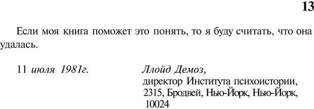 PDF. Психоистория. Демоз Л. Страница 12. Читать онлайн